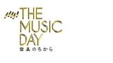 大型音楽特番『THE MUSIC DAY 音楽のちから』は今年も11時間生放送 (C)日本テレビ
