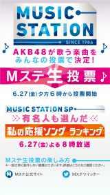 『Mステ』生投票アプリ画面イメージ(C)テレビ朝日