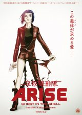 『攻殻機動隊ARISE』第3部 ED曲初公開
