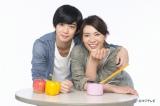新番組『カップルキッチン』で千葉雄大と秋元才加が新婚カップルに! (C)フジテレビ