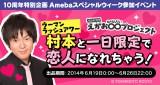 『パシャオクえがお∞プロジェクト』に出品したウーマンラッシュアワー・村本大輔