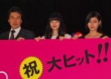 舞台あいさつに出席した(左から)役所広司、小松菜奈、橋本愛