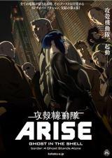 『攻殻機動隊ARISE』4部作完結 9・6公開