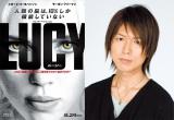 人気声優・神谷浩史が劇場予告ナレーションに初挑戦 リュック・ベッソン監督作品『LUCY/ルーシー』(8月29日公開)(C)2014 Universal Pictures