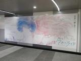 アニメ『アオハライド』の描き下ろし巨大ポスターが東京メトロ渋谷駅の地下2階コンコースに登場。7月6日まで掲出される