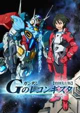 テレビアニメ新シリーズ『ガンダムGのレコンギスタ』10月放送スタート。特別先行版を8月23日より2週間限定で劇場公開(C)創通・サンライズ
