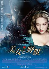 『美女と野獣』が実写映画化、11月1日日本公開
