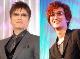 (左から)GACKT、GACKTのゴーストライターと報じられていたバックバンドメンバーのYOU (C)ORICON NewS inc.
