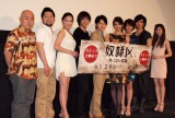 初日舞台あいさつに登壇したキャスト陣と、佐藤佐吉監督、原作者の岡田伸一。(C)DeView