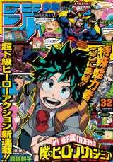 週刊少年ジャンプ表紙(C)週刊少年ジャンプ2014年32号/集英社