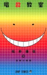 『暗殺教室』10巻 (C)松井優征/集英社