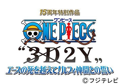 """原作もアニメも描かなかった幻のエピソード、完全新作アニメでついに解禁『ワンピース """"3D2Y""""エースの死を越えて!ルフィ仲間との誓い』8月30日放送決定"""
