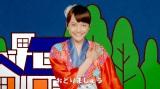 コミカル&キュートな音頭を披露する松井愛莉
