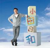小田和正の3年2ヶ月ぶりニューアルバム『小田日和』が初登場3位