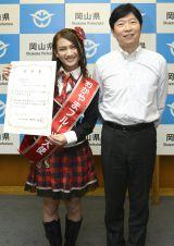 伊原木隆太岡山県知事から「おかやまフルーツ大使」の任命書を手渡されたJKT48のメロディー(C)JKT48 project