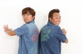 地上波全局同時レギュラー! 日本テレビ系バラエティー『ネリさまぁ〜ず』に出演するさまぁ〜ず (C)日本テレビ