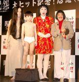 (左から)伽椰子(最所美咲)、俊雄(小林颯)、日本エレキテル連合の橋本小雪、中野聡子 (C)ORICON NewS inc.
