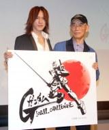 『ガンダム GLOBAL CHALLENGE』記者会見に出席した(左から)SUGIZO、富野由悠季氏 (C)ORICON NewS inc.