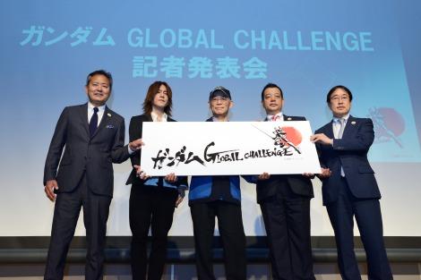 『ガンダム GLOBAL CHALLENGE』記者会見の模様