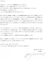 公式サイトで発表された坂本龍一のコメント