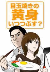 『目玉焼きの黄身 いつつぶす?』キービジュアル (C)おおひなたごう・KADOKAWA/NHK・NEP