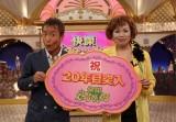 上沼恵美子、司会番組20年目突入は「奇跡」