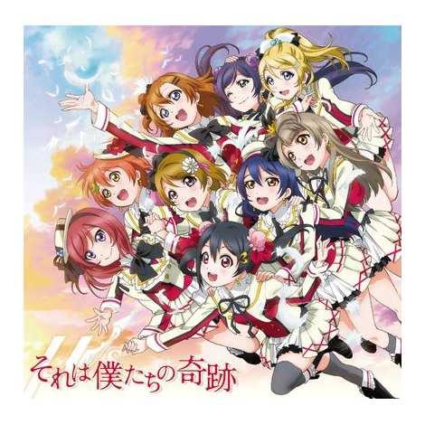 μ'sのシングル「それは僕たちの奇跡」(4月23日発売、TVアニメ版第2期OPテーマを収録)は、14年上半期で累積9.4万枚を売り上げるヒットを記録した