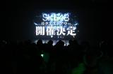 『SKE48リクエストアワー』開催発表の瞬間(C)AKS