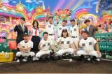 7月31日放送のテレビ朝日系『アメトーーク!』は高校野球大大大好き芸人が大集合(C)テレビ朝日