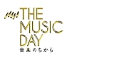 大型音楽特番『THE MUSIC DAY 音楽のちから』 (C)日本テレビ