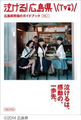 Perfumeが表紙を務めるガイドブック『泣ける!広島県』