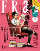 ハンディサイズの『FRaU to go!』も同時発売。こちらは、チケットサイズの色違いクリアファイルが付いてくる(C)諫山創/講談社