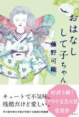 第2回「フラウ文芸大賞」に選ばれた藤野可織氏の『おはなしして子ちゃん』