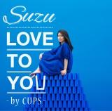 カップスを取り入れた2ndシングル「LOVE TO YOU-by CUPS-」(8月20日発売)