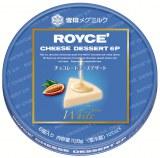 雪印メグミルク 平成26年秋季の新商品『ROYCE'チョコレートチーズデザート ホワイト』