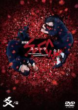 シリーズDVD最高の初週売上を記録した『劇場版 SPEC 〜結〜 爻ノ篇』 (C)2013「劇場版SPEC〜結〜爻ノ篇」製作委員会