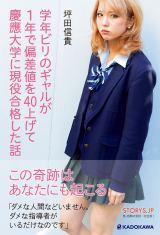 『学年ビリのギャルが1年で偏差値を40上げて慶應大学に現役合格した話』表紙カット