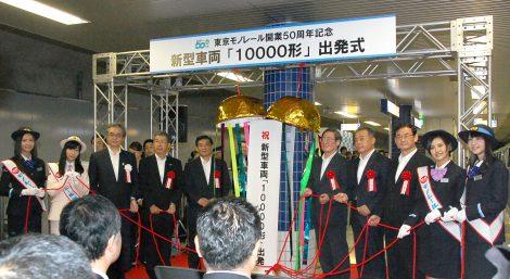 東京モノレール 新型車『10000形』出発式の模様 (C)ORICON NewS inc.
