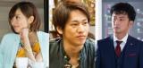 映画『クローバー』に出演する夏菜、永山絢斗、上地雄輔(C)2014「クローバー」製作委員会