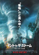 映画『イントゥ・ザ・ストーム』8月22日公開(C)2014 VILLAGE ROADSHOW FILMS (BVI) LIMITED