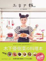 木下優樹菜の料理本『ユキナ飯。』(講談社)
