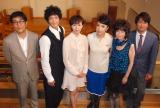 (左から)松任谷正隆、渡部豪太、比嘉愛未、松任谷由実、石黒賢 (C)ORICON NewS inc.
