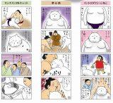 猫が相撲!? 原作4コマ漫画『すもうねこ』を試し読み(C)Hasumaru/Libre Publishing