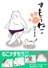 リブレ出版からコミックス発売中『すもうねこ』(C)Hasumaru/Libre Publishing