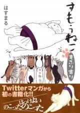 リブレ出版からコミックス発売中『すもうねこ もふり寄り』(C)Hasumaru/Libre Publishing
