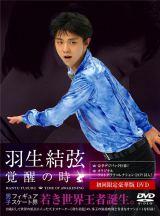 DVD『羽生結弦「覚醒の時」』がスポーツ選手で初の総合首位に輝く