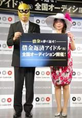 (左から)演出家・マッコイ斉藤氏、大久保佳代子 (C)ORICON NewS inc.
