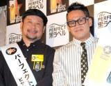 『THE PERFECT 黒ラベル BEER GARDEN』大盛況御礼イベントに出席した(左から)ケンドーコバヤシ、宮川大輔 (C)ORICON NewS inc.