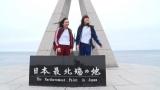 宗谷岬に降り立つSKE48の松村香織と谷真理佳(C)「エビショー!」製作委員会