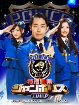 テレビ東京系で放送中の『特捜警察ジャンポリス』